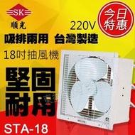 【東益氏】順光 STA-18 壁式通風機《18吋抽風機、220V電壓》換氣機 售 噴流循環扇 空氣對流扇 排吸兩用扇 工業立扇