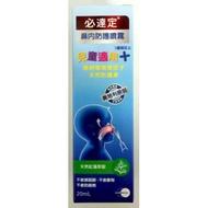 必達定 鼻內防護噴霧(兒童)20ML /鼻腔舒緩噴液