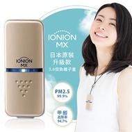 (單入組)日本原裝IONION 升級款 MX 超輕量隨身空氣清淨機