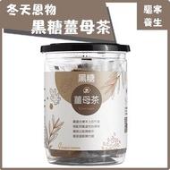 Cottea - 黑糖薑母茶 (12粒)