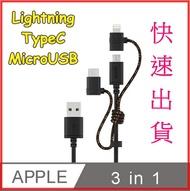 現貨 Moshi 3 合 1萬用充電線 編織傳輸線 (蘋果、安卓、SWITCH ) USB-C Lightning MicroUSB iPhone 手機 三合一 充電線 傳輸線