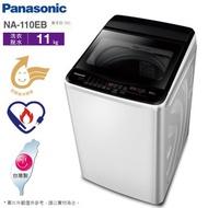 國際牌 11公斤定頻洗衣機 NA-110EB-W~含拆箱定位