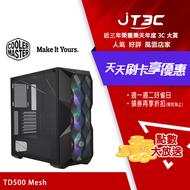 Cooler Master 酷碼 MasterBox TD500 Mesh ARGB 電競電腦機殼 黑色