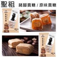金門聖祖貢糖 原味/豬腳/蒜味/綜合
