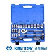 【KING TONY 金統立】KING TONY 專業級工具 24件式 4分 六角套筒扳手組 KT4528MRC55(KT4528MRC55)
