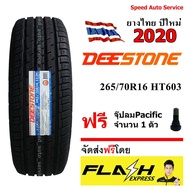 DEESTONE ยางรถยนต์ 265/70R16 รุ่น PAYAK HT603 1 เส้น (ฟรี จุ๊บลม Pacific ทุกเส้น)