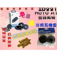 【免運當天出貨】 MOTO A1 ID221 藍芽耳機 安全帽耳機 連線對講 防水 ubereats foodpanda