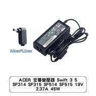 ACER 宏碁變壓器 Swift 3 5 SF314 SF315 SF514 SF515 19V 2.37A 45W