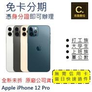 Apple iPhone 12 Pro 128G 6.1吋 學生分期 軍人分期 無卡分期 免卡分期 現金分期【吉盈數位商城】