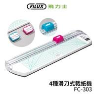 FILUX飛力士 4種滑刀式裁紙機(直線/波浪/折線/虛線) FC-303