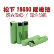 正品 松下3400mah BSMI認證 日本原裝進口 國際牌電池 松下電池 頭燈電池 18650電池