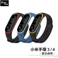 [替換帶] 小米手環 3 4 錶帶 手錶 小米 智能錶 手環 替換帶 矽膠 雙色 防掉 智能手錶 運動 腕帶 J20R7
