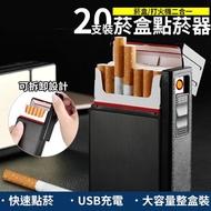 【AKLIFE】2合1 菸盒+USB點菸器 20支裝(充電式菸盒打火機 香菸盒)