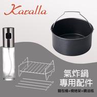 【Karalla】Karalla 原廠氣炸鍋配件組-專用燒烤架+麵包桶+噴油瓶(ZZ00245)