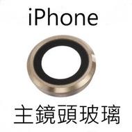 iPhone 6S 主相機 鏡頭圈 後相機圈 玻璃鏡片 DIY 磨損 刮傷 故障 維修 零件 總成 液晶 螢幕(40元)