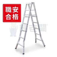 【梯老闆】7尺/7階 鋁合金馬椅梯(符合勞安/擴孔設計/A字梯/鋁梯/荷重150公斤/免運費/DFL-207)
