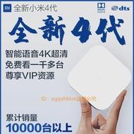 Xiaomi/小米 小米盒子4代4C越獄破解版網絡電視機頂盒子家用【下標超商可以聯繫客服】