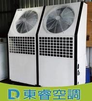 【東睿空調】東元25RT氣冷式冰水機.商用空調冷氣工程/中古買賣.全台均有服務據點.可刷卡