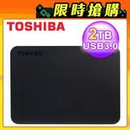 Toshiba 東芝 Canvio Basic 黑靚潮lll 2TB 2.5吋行動硬碟 黑