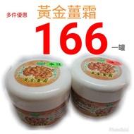 現貨💝166元黃金薑霜  大容量(油性/水性)  <古早味>