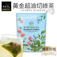 【阿華師茶業】黃金超油切綠茶(4gx20包)-立袋裝