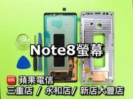 三星 Note8螢幕 Note9螢幕 液晶 總成 鏡面 面板 手機玻璃 LCD維修