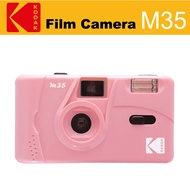 Kodak M35 M38 Camera - 35mm Roll Film Camera Point-and-shoot with Flash Reusable Film Camera Non Disposable