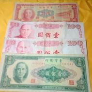 民國53年76年100元紙鈔 49年10元紙鈔