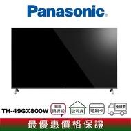 【分期0利率】國際 Panasonic TH-49GX800W 49吋  4K 智慧聯網 電視