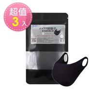 COMODE AV99銀離子防護口罩組(3片組)