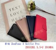 【小仿羊皮】華碩 ZenFone 4 Selfie Pro ZD552KL 5.5吋 Z01MDA 斜立 支架 皮套