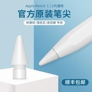 Apple ApplePencil ปลายแหลมปากกา Apple Pencil รุ่น iPad รุ่นที่สองปลายแหลมปากกา1รุ่น2ทดแทนแพ็กเกจเดิม