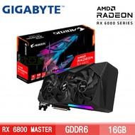 【組裝價】技嘉 Radeon RX 6800 MASTER 16G/三風扇/註冊五年保(長30公分)