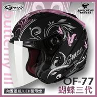 GMAX安全帽 OF-77 蝴蝶三代 消光黑粉 內置墨鏡 LED警示燈 SOL OF77 SO7 半罩帽 3/4罩 耀瑪騎士機車部品