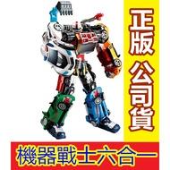 正版 1 六合一 TOBOT 巨大 機器戰士 無敵鐵甲機器戰神 無敵鐵甲 機器戰神 MAGMA6 YT01072