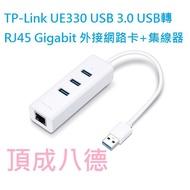 TP-Link UE330 USB 3.0 USB轉RJ45 Gigabit 外接網路卡+集線器
