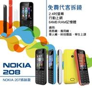【復古按鍵機】Nokia 208、大螢幕軍人機、WhatsApp、FB 可代客拆鏡 另售 Nokia電池萬用充電器