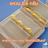 แหวนทอง ลายปลาโลมา 96.5% น้ำหนัก (0.6 กรัม) ทองแท้
