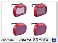【領券現折,樂天卡5%回饋】預訂~PGYTECH Mavic Mini P-12A-019 ND濾鏡套裝 ND8/16/32/64(P12A019)