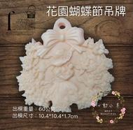 心動小羊^^DIY矽膠模具香皂模型矽膠皂模藝術皂模具香磚擴香石花園蝴蝶結吊牌(單孔)