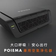 POIEMA 車用空氣淨化器  零耗材 免濾網 車用空氣清淨機