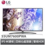 LG樂金 55型 UHD 4K 物聯網電視 55UM7600PWA