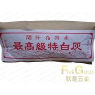 石灰粉  (無超取)