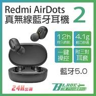睿米Redmi AirDots真無線藍牙耳機2 現貨 當天出貨 小米無線藍牙耳機 快速連接 紅米 睿米耳機【刀鋒】