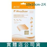 赫麗敷 超薄型親水性敷料(滅菌)(人工皮) 10x10cm(2入)