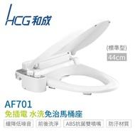 【HCG 和成】AF701 水洗免治馬桶座 免插電 雙噴嘴 水壓作動式 全台配送 不含安裝(免治馬桶座)