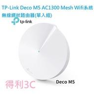 【折扣碼現折】TP-Link Deco M5 AC1300 Mesh Wifi系統無線網狀路由器(單入組) 【免運】