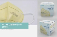 ACTife TN95 醫療級口罩 立體N95口罩  (單個)