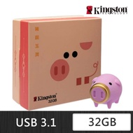 【Kingston 金士頓】豬年造型隨身碟 USB 3.1 32GB