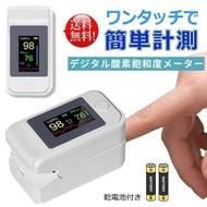 【預購】約6月底到貨 ✈️日本市場空運回台✈️ 🇯🇵日本レッドスパイス8秒手指型心跳血氧機(家用版)《微笑樂樂》